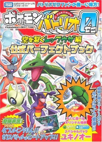 Image 1 for Pokemon Battrio Zero Sora Wo Saku Rayquaza Hen Official Perfect Book /Arcade