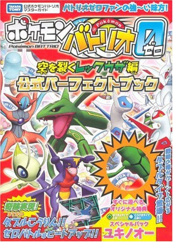 Image for Pokemon Battrio Zero Sora Wo Saku Rayquaza Hen Official Perfect Book /Arcade