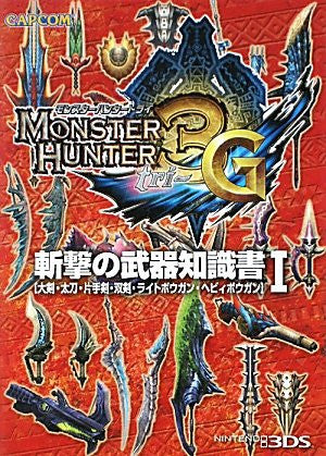 Monster Hunter 3 G Zangeki No Buki Chishikisho #1 Weapon Data Book / 3 Ds