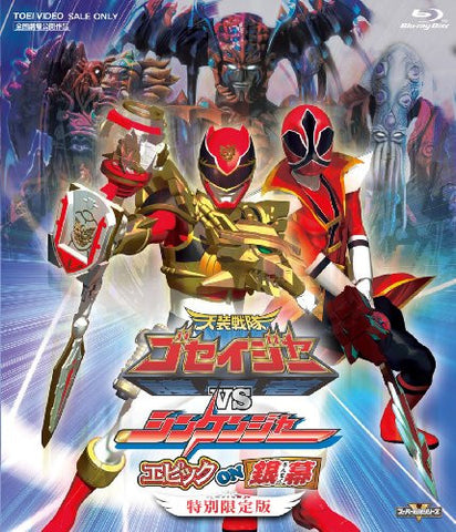 Image for Tensou Sentai Goseiger Vs Shinkenger Epic On Ginmaku [Blu-ray+DVD Limited Edition]