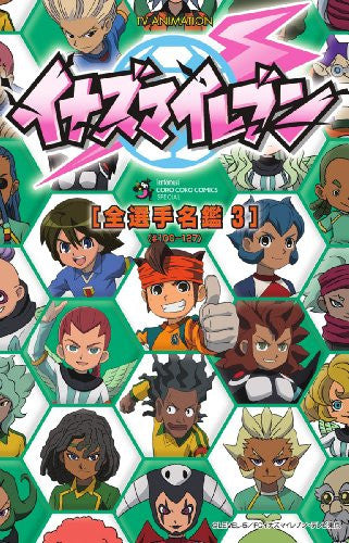 Image 1 for Inazuma Eleven Tv Animation All Character Encyclopedia Art Book #3