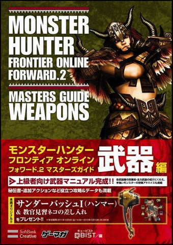 Image for Monster Hunter Frontier Online Forward.2 Masters Guide Weapons