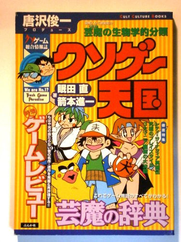 Image 1 for Kusoge Tengoku / Japanese Worst Of Videogame Book