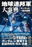 "Thumbnail 2 for Gundam Earth Federation ""Gundam & Weapon"" Analytics Illustration Art Book"