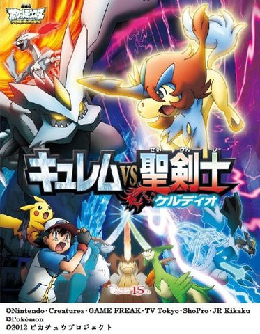 Image for Pokemon The Movie: Kyurem vs The Sword Of Justice / Pocket Monsters Best Wishes The Movie: Kyurem vs The Sacred Swordsman Keldeo