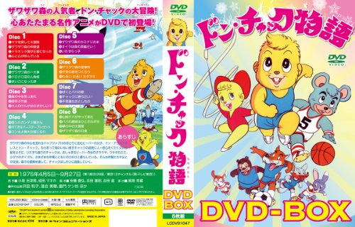 Image 2 for Don Chuck Monogatari DVD Box