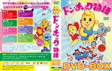 Thumbnail 2 for Don Chuck Monogatari DVD Box