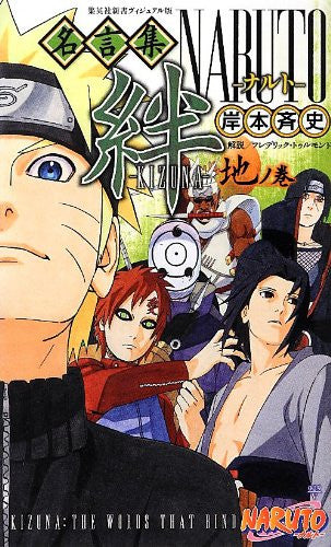 Image 1 for Naruto  Kizuna  Chi No Maki Quotations Book