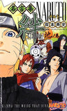 Thumbnail 1 for Naruto  Kizuna  Chi No Maki Quotations Book