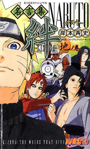 Image for Naruto  Kizuna  Chi No Maki Quotations Book