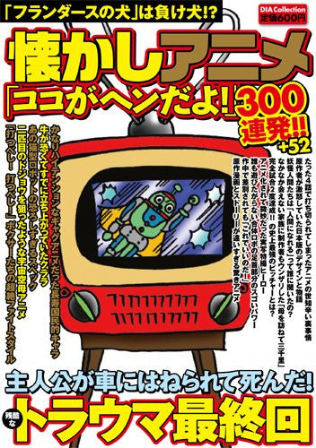 "Image 1 for Nostalgic Anime ""But, This Is Strange"" 300 Scene Catalog Book"