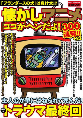 "Image for Nostalgic Anime ""But, This Is Strange"" 300 Scene Catalog Book"
