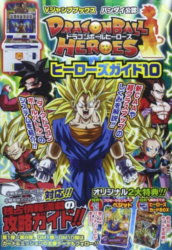 Image 1 for Dragon Ball   Heroes Guide 10