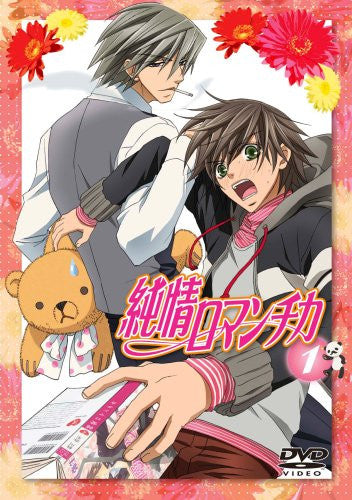 Image 2 for Junjo Romantica Vol.1 [Limited Edition]