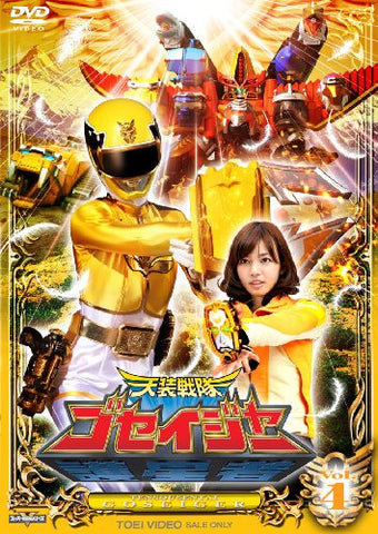 Image for Tensou Sentai Goseiger Vol.4