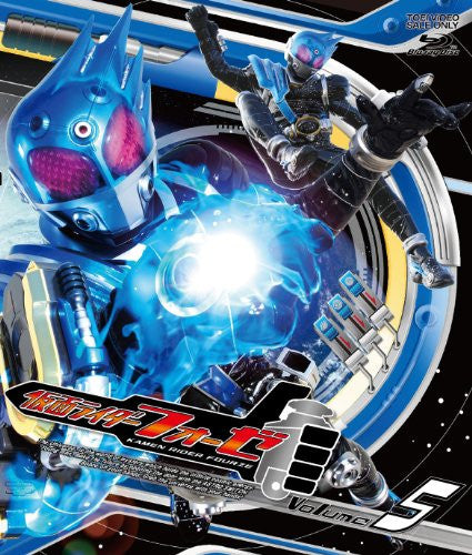 Image 1 for Kamen Rider Fourze Vol.5