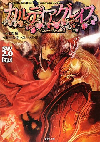 Image for Sword World 2.0 Cardia Grace Rule & Data Book / Role Playing Game