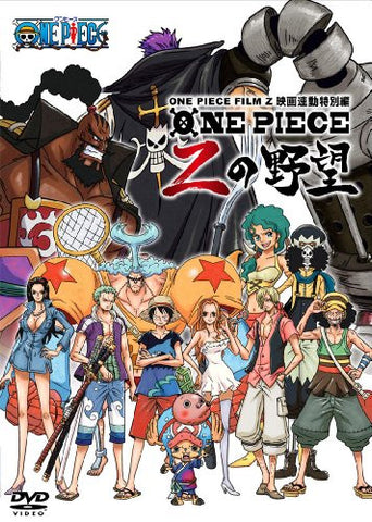 Image for One Piece Film Z Eiga Rendo Tokubetsu Hen Z No Yabo