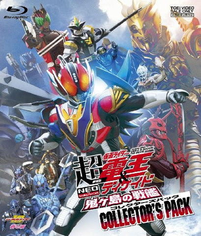 Image for Cho Kamen Rider Den-O & Decade Neo Generations: The Onigashima Battleship Collector's Pack