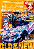 Thumbnail 1 for Ita G Itasha Graphics #16 Anime Painted Car Fan Book
