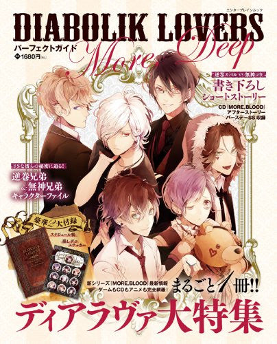 Image 1 for Diabolik Lovers Perfect Guide More, Deep Guide Book W/Extra / Psp