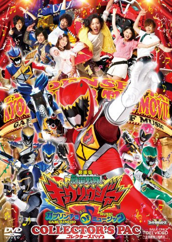 Image 1 for Zyuden Sentai Kyoryuger / Jyuden Sentai Kyoryuger Gaburincho Of Music Collector's Pack Theatrical Edition
