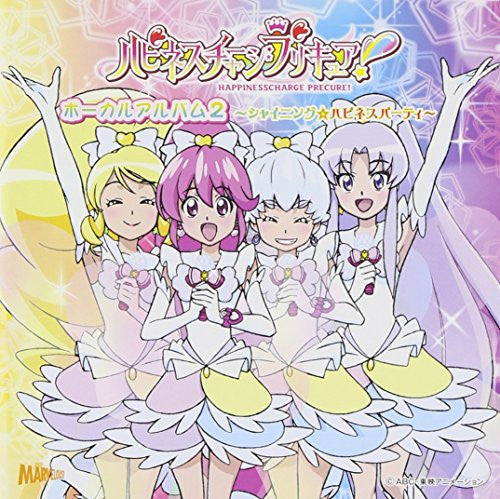 Image 1 for Happinesscharge Precure! Vocal Album 2 ~Shining ☆ Happiness Party~