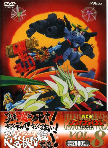 Image 1 for The King Of Braves Gaogaigar Vol.8