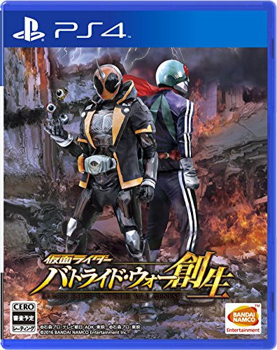 Image 1 for Kamen Rider Battride War Sousei [Regular Edition] (PS4)