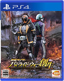 Thumbnail 1 for Kamen Rider Battride War Sousei [Regular Edition] (PS4)