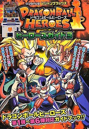 Image 1 for Dragon Ball Heroes Card Ban Hero's Guide 3
