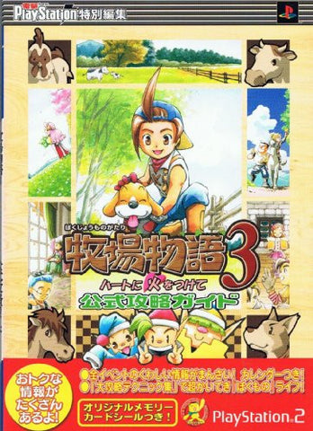 Harvest Moon: Save The Homeland Official Strategy Guide Book / Ps2