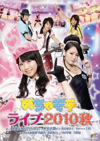 Image for Mecha Mote Live 2010 Aki