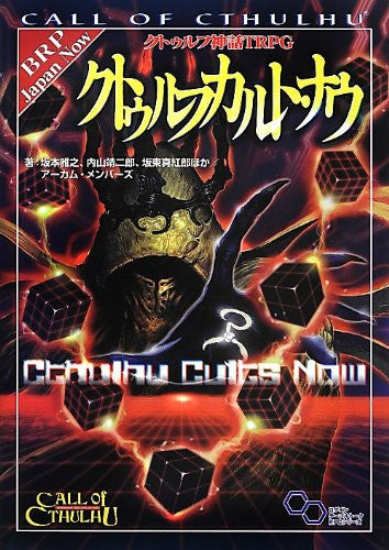 Image 1 for Call Of Cthulhu Trpg Cthulhu Cults Now Game Book / Rpg