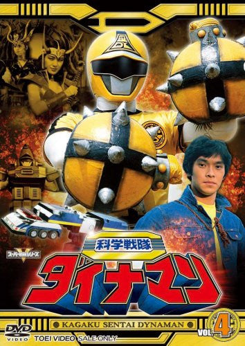 Image 1 for Kagaku Sentai Dynaman Vol.4