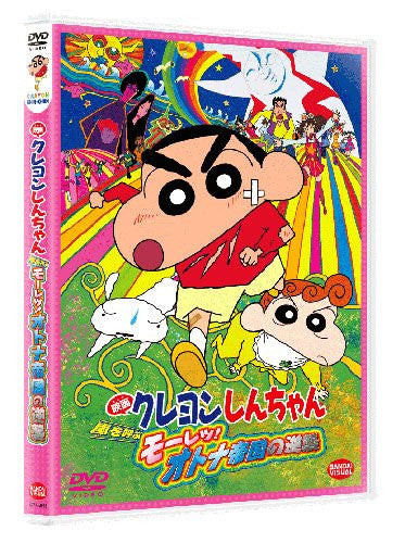 Image 1 for Crayon Shin Chan: The Storm Called: The Adult Empire Strikes Back