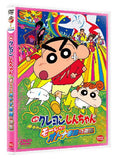 Thumbnail 1 for Crayon Shin Chan: The Storm Called: The Adult Empire Strikes Back