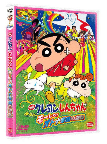 Image for Crayon Shin Chan: The Storm Called: The Adult Empire Strikes Back