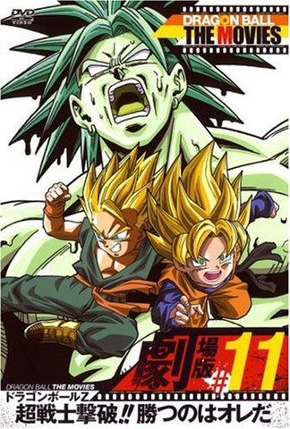 Image for Dragon Ball The Movies #11 Dragon Ball Z Cho Senshi Gekiha! Katsu Nowa Ore Da