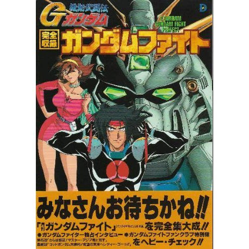 Image 1 for G Gundam: Gundam Fight Complete Analytics Illustration Art Book
