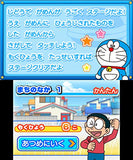 Thumbnail 9 for Doraeigo: Nobita to Yousei no Fushigi Collection (Happy Price Selection)