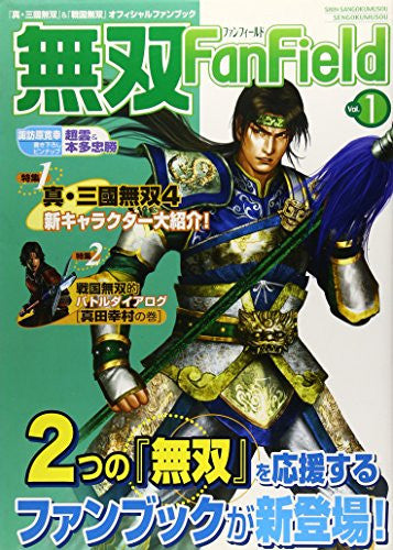 Image 1 for Dynasty Samurai Warriors 'musou Fan Field Book #1