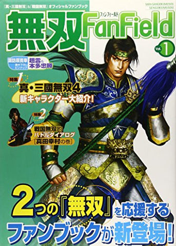 Image for Dynasty Samurai Warriors 'musou Fan Field Book #1