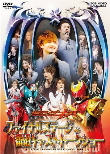 Image 1 for Kamen Rider Kiva Final Stage & Bangumi Cast Talk Show