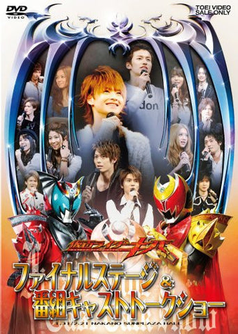 Image for Kamen Rider Kiva Final Stage & Bangumi Cast Talk Show