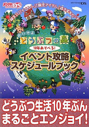 Image 1 for Animal Crossing: Wild World Oideyo Doubutsu No Mori Strategy Schedule Book/Ds