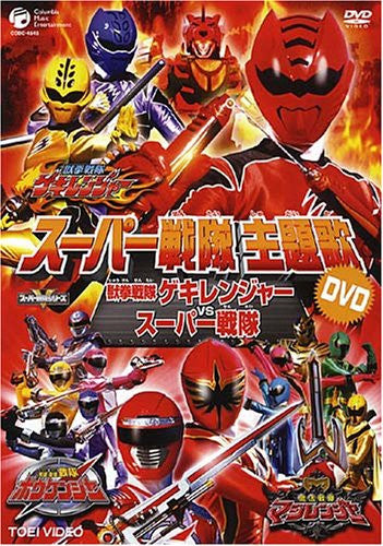 Image 1 for Jeken Sentai Gekiranger Theme song DVD