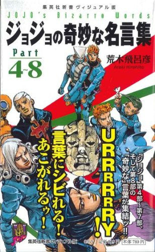 Image 5 for Jojo's Bizarre Adventure Quotations Collection Book Part4~8