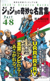 Thumbnail 5 for Jojo's Bizarre Adventure Quotations Collection Book Part4~8