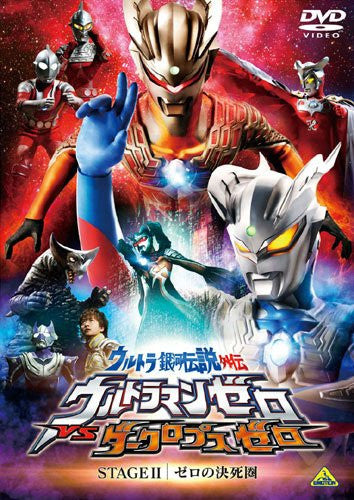 Image 2 for Ultra Galaxy Legend Gaiden: Ultraman Zero Vs Darclops Zero Stage II Zero No Kesshiken